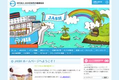 NPO法人 JASH日本性の健康協会