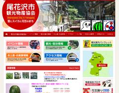 尾花沢市観光物産協会