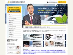 江東区の会計事務所・佐藤経営税務会計事務所様