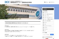 国際感染症センター 国際感染症対策室様