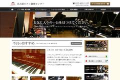 中古ピアノのことなら名古屋ピアノ調律センター