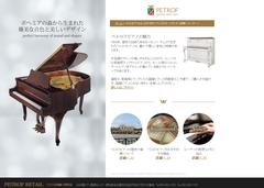 ペトロフピアノ専用サイト