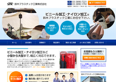 鈴木プラスチック工業株式会社様(足立区)