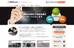 SKIcom株式会社様