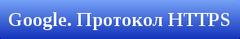 Google Chrome 68 с протоколом HTTPS
