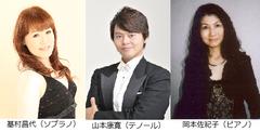 岡本佐紀子 Okamoto、Sakiko ピアノ コレペティトゥア
