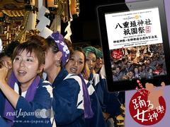 2015年度 八重垣神社祇園祭, 踊る女神輿, 東本町, お囃子, おんな神輿