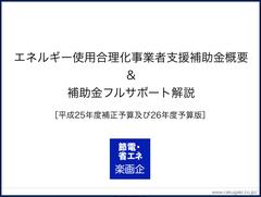 25/26年度 エネルギー使用合理化補助金概要&補助金申請フルサポート解説