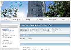 www.cts-nara.jp