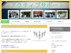 http://www.active-support.jp/