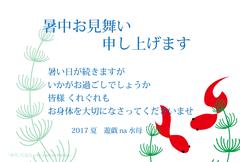2017 暑中見舞い状