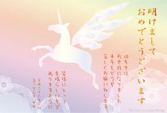 2014年賀画「翔」