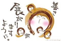 五猿×ご縁