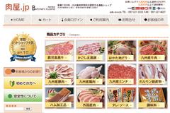 肉屋.jp Butcher.jp