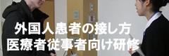 外国人患者の接し方・医療従事者向け研修