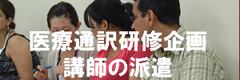医療通訳研修企画・講師の派遣