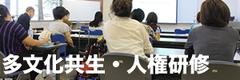 多文化共生・人権研修