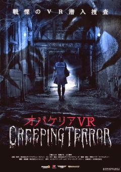 VR,VRホラー,ジャンプVR, VR PARK TOKYO,オバケリアVR ,ホラーアトラクション,テーマパーク, VRゴーグル,北村龍平