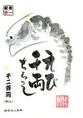 新潟・えび千両ちらし(ちらし系では一押し)