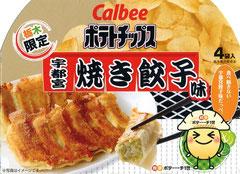 栃木・カルビーポテトチップス 宇都宮餃子味