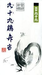山形・九十九鶏弁当(山形駅土産売り場で販売。ロングセラーの人気弁当)