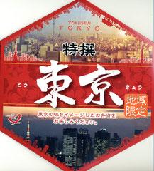 東京・地域限定 特選東京(JR東海道新幹線構内で販売)