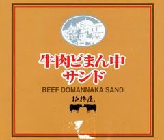 仙台駅限定・牛肉どまん中サンド