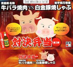 青森・対決弁当 第2弾(牛バラ焼き肉vs白金豚焼しゃぶ)