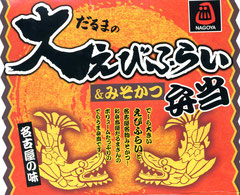 名古屋・だるまの大えびふらい弁当(みそかつも入りボリュームがある)