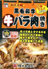 山形・牛バラ肉焼き弁当(新幹線内で買える)