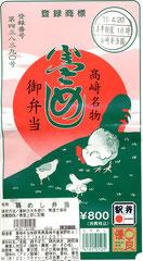 群馬・高崎鶏めし弁当(高崎名物)