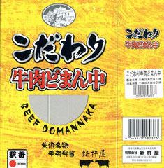 山形・こだわり牛肉どまん中(どまん中弁当のグレードアップバージョン)