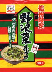 信州限定・野沢菜茶漬け