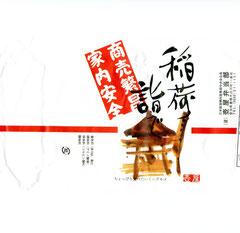 愛知・稲荷詣で(豊川稲荷をイメージ)