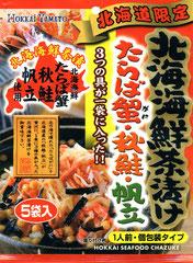 北海道限定・北海道海鮮茶漬け