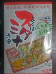 栃木・よくばりスタミナ弁当