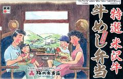 山形・米沢牛牛めし弁当