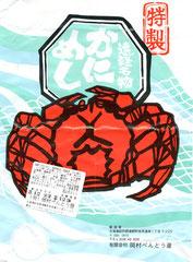 北海道・かにめし(遠軽駅名物。老舗の味)