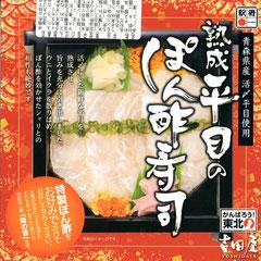 青森・熟成平目のポン酢寿司