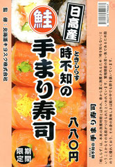 北海道・限定、鮭・てまり寿司(時不知使用、2011北海道駅弁選手権参加商品)