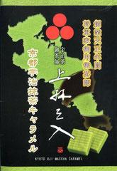 京都・宇治抹茶キャラメル