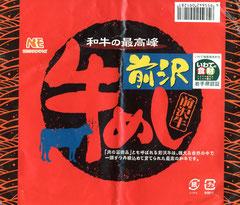 岩手・前沢牛めし(前沢牛使用)
