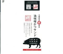 沖縄・ゆいレール那覇空港駅 油味噌かつサンド(日本最西端駅弁)