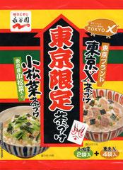 東京限定・東京X茶づけ・小松菜茶づけ