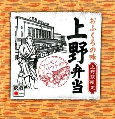 東京上野限定・おふくろの味 上野弁当(上野にまつわる素材満載)