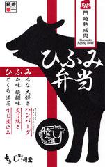 岩手・ひふみ弁当(一関しょう月堂の門崎熟成肉使用)