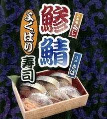 東京・鯵 鯖よくばり寿司(日本海あじ、八戸さば使用)