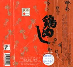 秋田・鶏めし(ロングセラー駅弁))