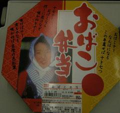 秋田・おばこ弁当(ご飯が美味い)