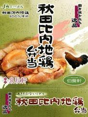 秋田・秋田比内地鶏弁当(伯養軒、泉秋軒コラボ弁当)